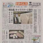 桐生タイムス掲載記事