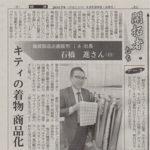 上毛新聞掲載記事