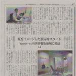 ぐんま経済新聞掲載記事
