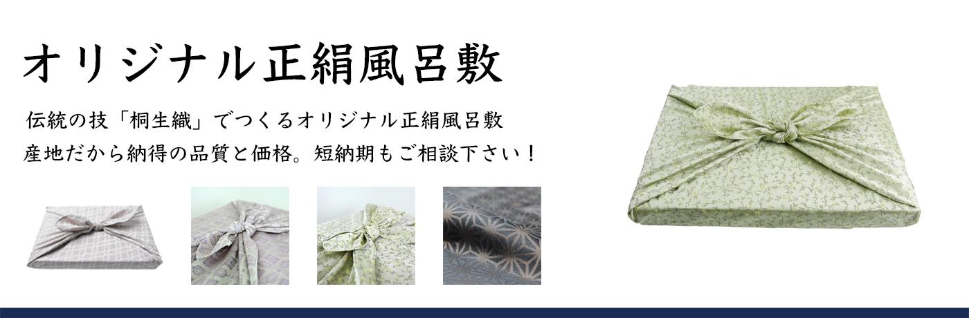 オリジナル正絹風呂敷
