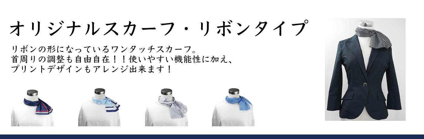 オリジナルスカーフ・リボンタイプ