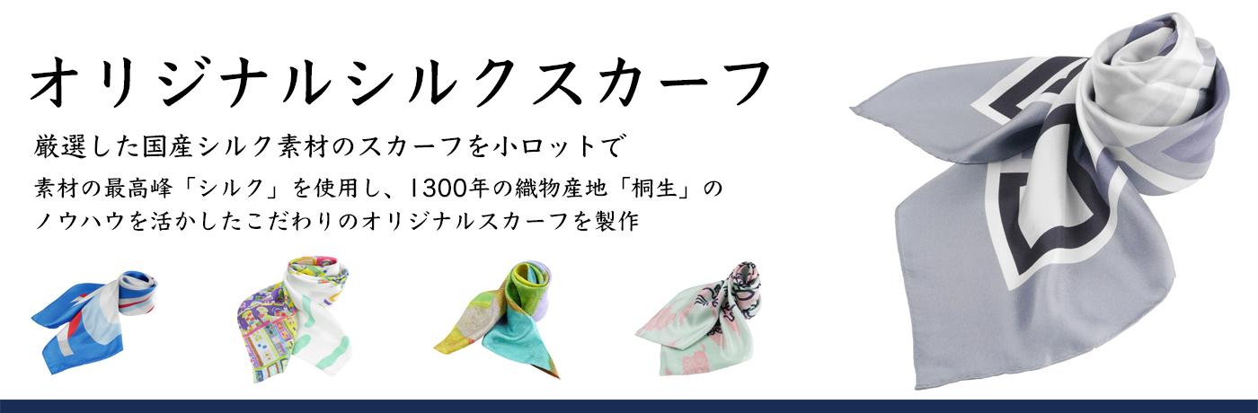 オリジナルシルクスカーフ