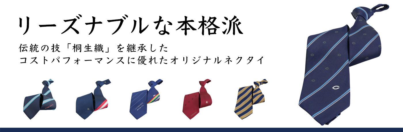 オリジナルネクタイ『桐生織』廉価版